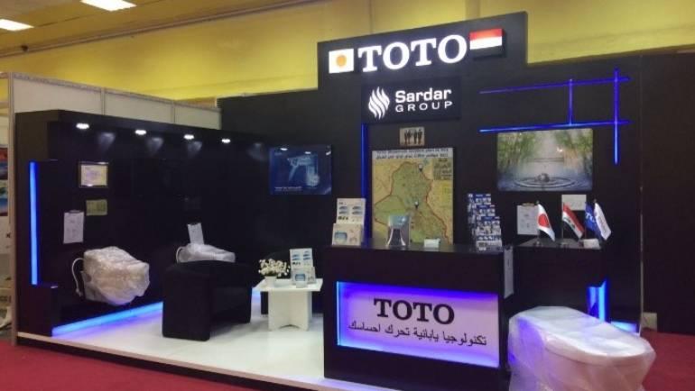 Participation of Baghdad International Fair (BIF) 2016,2017