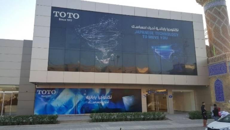 مجموعة سردار موزعا رسميا وحصريا في العراق لمنتجات شركة توتو اليابانية